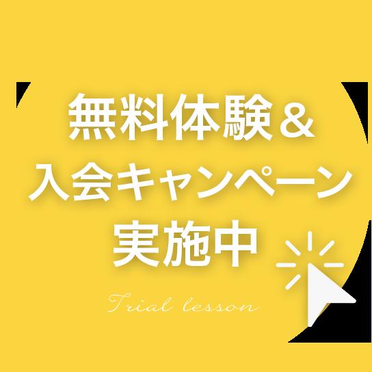 無料体験&入会キャンペーン実施中
